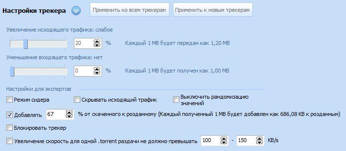 Настройки программы Torrent Ratio Keeper для накрутки рейтинга на торренте nnm-club.ru.