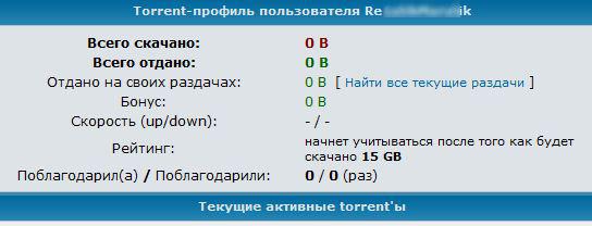 Накрутка торрент рейтинга на региональном трекере с помощью Torrent Ratio Keeper