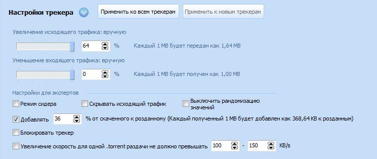Накрутка торрент рейтинга на региональном трекере с помощью Torrent Ratio Keeper. Настройки програмы.